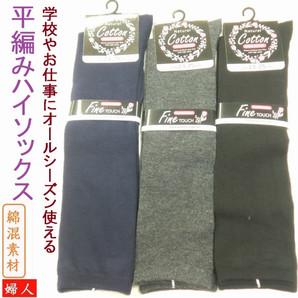 【2019新入荷☆年間売れ筋】婦人 綿混 平編みハイソックス(3色アソート)