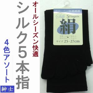 【再入荷☆オールシーズン快適☆絹】紳士 シルク混 5本指ソックス