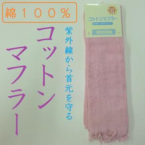 【UV対策☆綿100%】婦人 コットンマフラー(28×150)