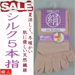 【人気商品再入荷☆肌に優しい絹】婦人 シルク 5本指ソックス(ダブルサポート)